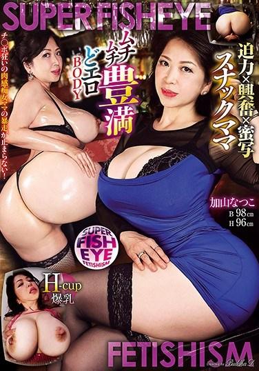 AVSA-162 SUPER FISHEYE FETISHISM – Furious Passions Caught On Camera – Voluptuous Pub MILF's Super Sexy BODY Natsuko Kayama