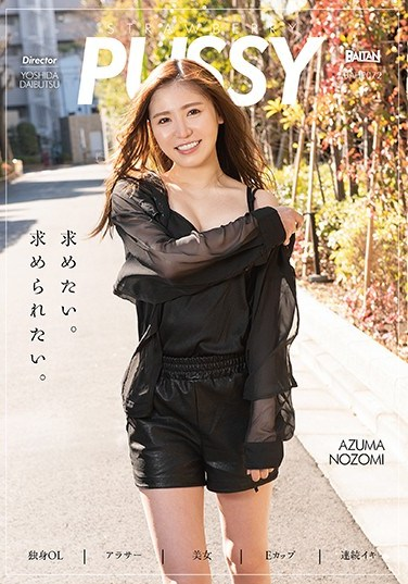 BAHP-072 STRAWBERRY PUSSY AZUMA NOZOMI Nozomi Azuma