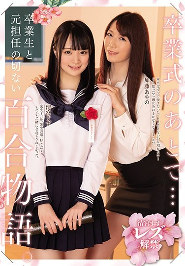 BBAN-319 After The Graduation Ceremony … A Bittersweet Tale Of Love Between A Newly Graduated S*****t And Her Former Teacher. Suzu Kiyomi Ayano Fuji