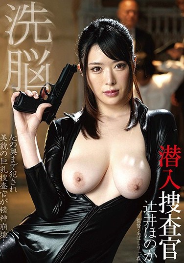 BDA-138 Brainwashing Undercover Investigation – Honoka Tsujii