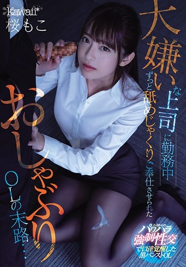 CAWD-202 Resigned To Suck Off Her Awful Boss For Her Whole Work Trip… An Office Girl's Cruel Fate Moko Sakura