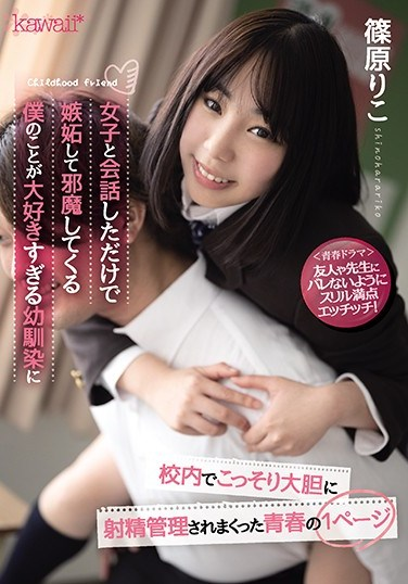 CAWD-212 My C***dhood Friend 'Riko' Gets In The Way When I Try To Talk To Other Girls – She's Super Jealous Because She's Got A Crush On Me, And Offered To Take Care Of My Sexual Needs In Front Of The Whole School – One Page From My Youth Riko Shinohara