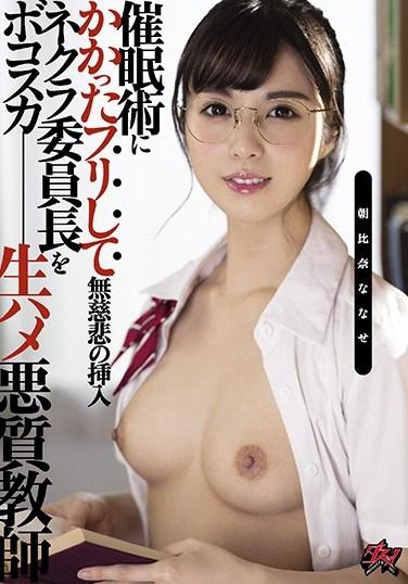 DASD-854 Pretending To Be Seduced And Mercilessly Fucking! Devilish Teacher Ravishes The Moody S*****t President Nanase Asahina