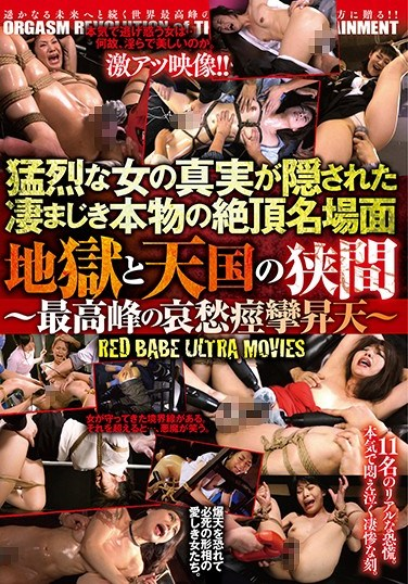 DBER-106 The Hidden Truth Of Angry Women Views Of The Intense Peaks Of Pleasure In Between Heaven And Hell ~ Rising To The Mountain Top Of Pleasure And Pain ~ RED BABE ULTRA MOVIES