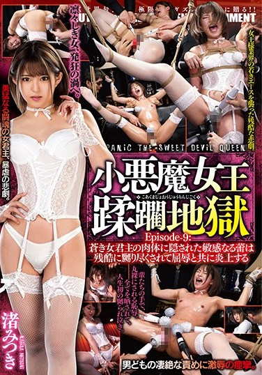 DBER-108 Seductress Domination Episode 9 – She's Used To Being Treated Like A Queen, But Now Her Sensitive Young Body Is Ready To Be Ravished Mitsuki Nagisa