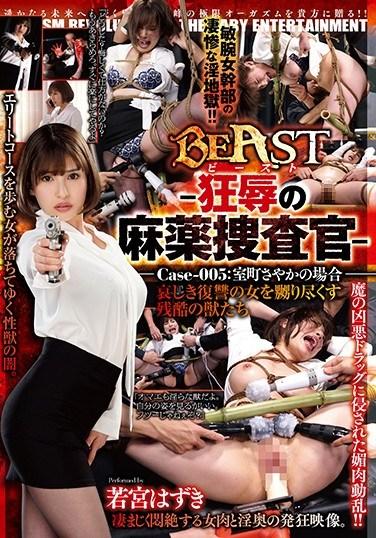 DBER-109 BeAST – The Insane Damning Of The Narcotics Investigation Squad – Case-005: The Case Of Sayaka Muromachi The Cruel Beasts Who Tease A Sadly Vengeful Woman Hazuki Wakamiya