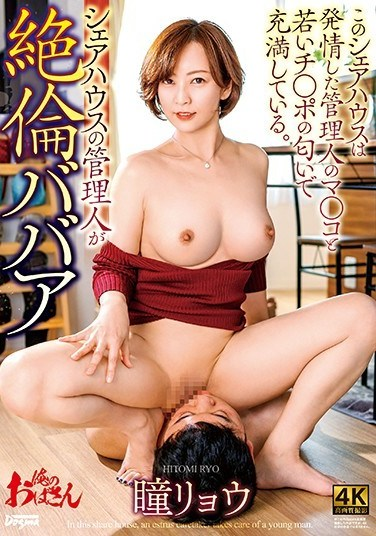 DDOB-092 Our Share House's Manager Is An Unequaled Older Woman Ryo Hitomi