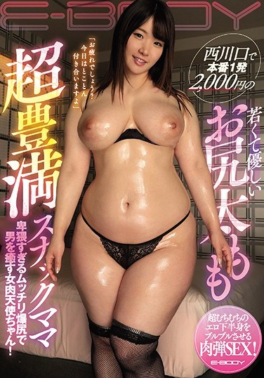 EBOD-813 Young And Sweet Plump Bar Owner With A Thick Ass And Thighs Will Fuck For 2,000 Yen In Nishikawaguchi