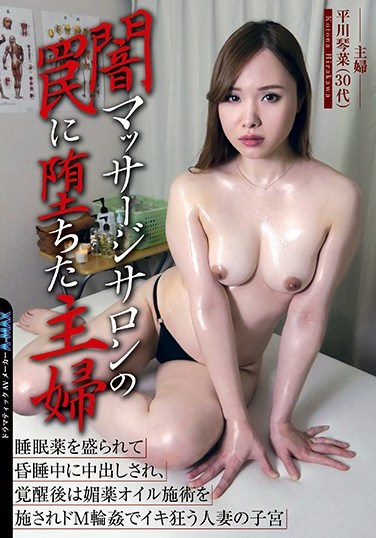 EMBZ-225 Housewives Snared By A Naughty Underground Massage Parlor – Slipped Something And Given A Creampie Awakens Their Inner Sub For A G*******g – Married Woman's Womb Filled To The Brim Kotona Hirakawa