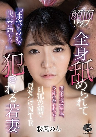 GENS-019 Face-Licking – Young Wife Has Her Whole Body Ravished With Tongue Non Ayakaze
