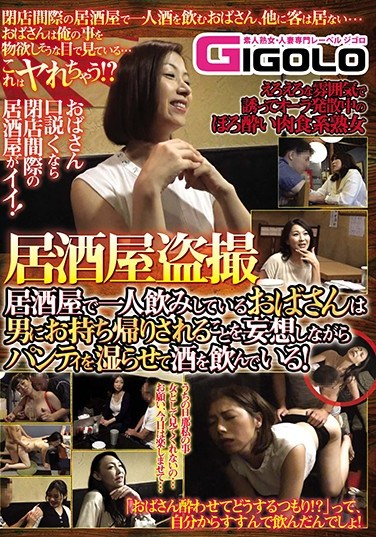 GIGL-644 Hidden Camera Voyeur Footage At A Bar – MILF Alone At A Pub Brought Home By A Man Gets Fucked Beyond His Wildest Dreams!
