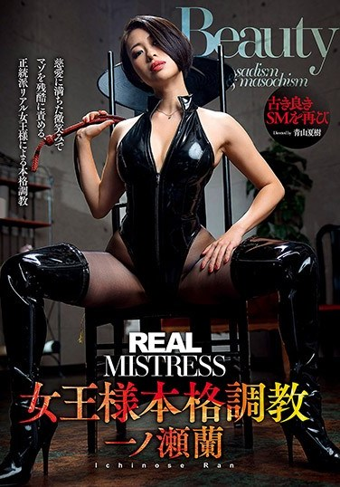 GMEM-028 REAL MISTRESS: The Full Breaking In Of Quen Ran Ichinose