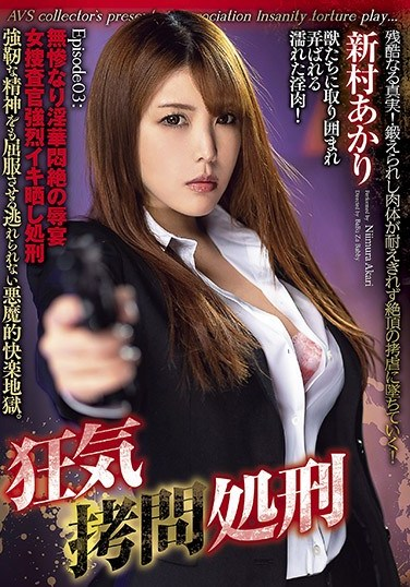 GMEM-030 Harsh Discipline Episode 03: Merciless Feast Of Female Flesh – Female Detective Made To Cum Until She Loses Her Mind Akari Niimura