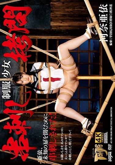 GTJ-092 S*********ls In Uniform: Skewer Play – Ai Kawana