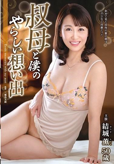 HHED-60 Sexy Memories With My Step Aunt Kaoru Yuki