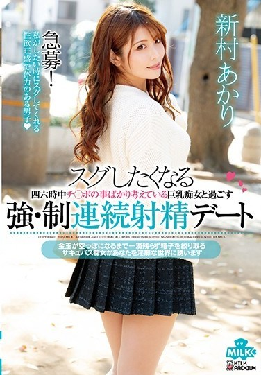 MILK-108 She Wants To Fuck Immediately All Day Long, All She Thinks About Is Sex This Is How I Spent A Consecutively Ejaculating Date With A Big Tits Slut Akari Niimura