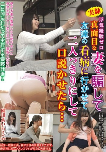 FUFU-199 True Stories Experience With Infidelity: None We Deceived This Prim And Proper Wife By Asking Her To Go Visit A Friend And Give Him Some TLC, And Then We Left Them Alone So That He Could Seduce Her, And Then … Aira Sonokawa (34)