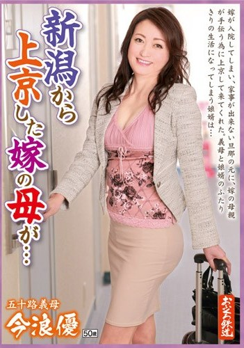 OFKU-179 My Wife's Mother Came To Tokyo From Niigata… My Fifty Something Mother-in-Law Yu Imanami 50 Years Old