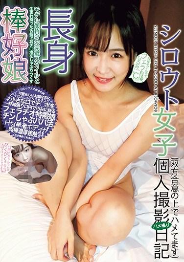 SHM-034 Amateur Women's Individual Shooting Gonzo Diary Tall Model Body Blow Boasting Narumi-chan C Cup Narumi Hirose
