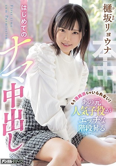 HND-975 She Can't Keep Pretending To Be Pure! Former C***d Actress Has Her First Creampie On Camera Ryona Hisaka