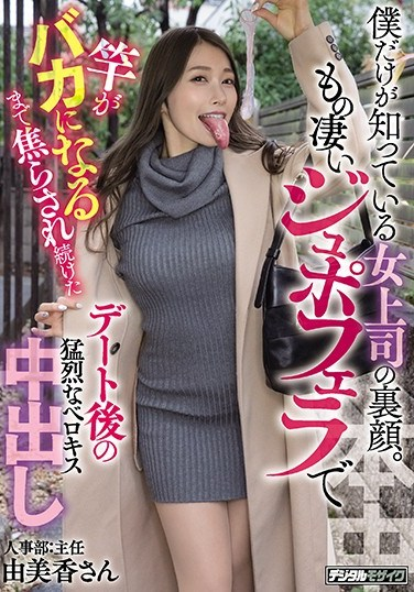HND-982 The Hidden Side Of My Boss Only I See. She Could Suck Your Soul Right Out Through Your Dick – Blowjob-Loving Boss's Passionate French Kissing And Creampie Sex – Ms Yumika, Head Of The HR Department Yumi Saeki ka
