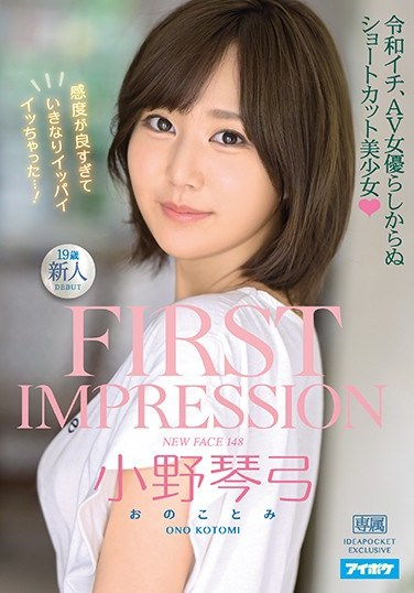 IPX-634 FIRST IMPRESSION 148 Best In The Reiwa Era, Beautiful Y********l With Short Hair Who Doesn't Look Like A Porn Star Kotomi Ono