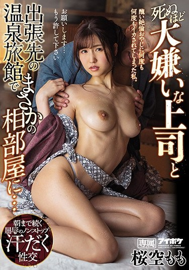 IPX-642 Sharing A Room With The Boss I Hate On A Business Trip To A Hotel Hot Spring… Ugly, Hung Old Man Makes Me Cum Over And Over Again. Momo Sakura