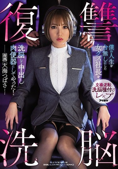 IPX-644 Revenge Magic – My Shitty Boss Ruined My Life, So I Cast A Spell On Her To Make Her My Creampie Cum Dumpster! Tsubasa Amami