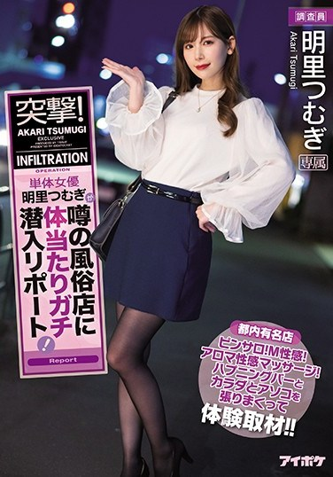 IPX-647 Shocking News! Independent Porn Actress Tsumugi Akari Investigates The Brothels Everybody's Talking About: Night Clubs! Hostess Bars! BDSM Clubs! Erotic Massage Parlors! Swingers' Parties, And More – She Throws Her Whole Body Into Her Work!