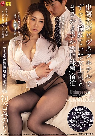 JUL-544 Sharing A Hotel Room Overnight On A Business Trip With The Female Supervisor I've Always Been In Love With Minori Hatsune