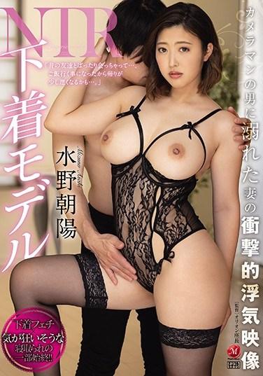 JUL-546 Underwear Model Cuckholding Shocking Adultery Footage Of A Wife Getting Seduced By The Cameraman Asahi Mizuno
