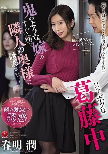 JUL-551 I'm In Trouble! Seduced By The Married Woman Next Door Right Next To My Cruel Wife Jun Harumi