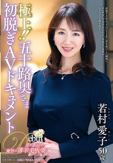 JUTA-117 The Finest MILFs In Their Fifties – First Undressing For The Camera Aiko Wakamura