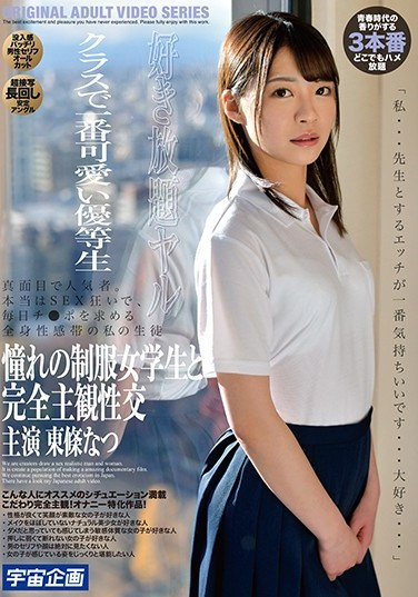 MDTM-716 The Cutest And Smartest S*****t In Class Complete POV Sex With That Girl In A School Uniform You Always Had A Crush On Natsu Tojo