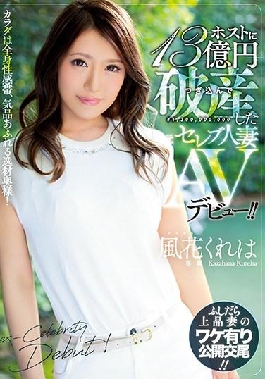 MEYD-405 This Former Celebrity Married Woman Who Once Spent 1.3 Billion Yen At Host Clubs Is Making Her AV Debut!! Kureha Kazahana