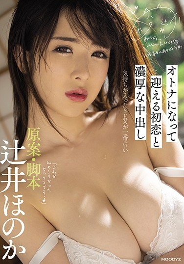 MIAA-424 First Love As An Adult And Steamy Creampies Honoka Tsujii