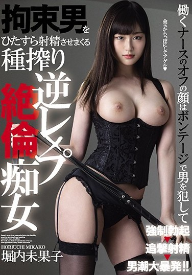 MIAA-428 This Real-Life Nurse Makes Men Cum In Bondage In Her Spare Time! Massive Loads Of Male Squirting – Tied Up And Ravished For Every Last Drop Of Seed By A Masterful Domme Slut Mikako Horiuchi, Age 23