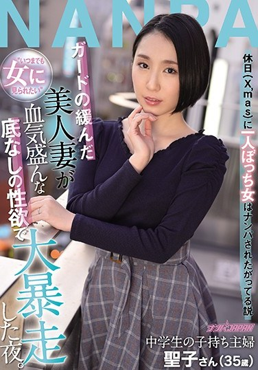 NNPJ-444 Picking Up Girls On Christmas Day – These Lonely Sluts Are Desperate For Touch – This Married Woman Just Wants To Feel Like A Female Again – A Night Of Horny, Red-B***ded Passions. Housewife With A Family, Ms Seiko (Age 35) NANPA