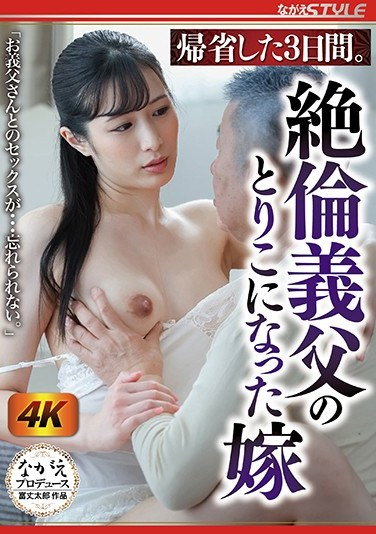 NSPS-983 Home For Three Days. Bride Turned Into Her Father-In-Law's Sex Pet. Kanon Nakajo