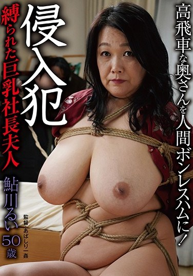 NYL-004 Tied Up Big Titted Female President Rui Ayukawa 50 Years Old