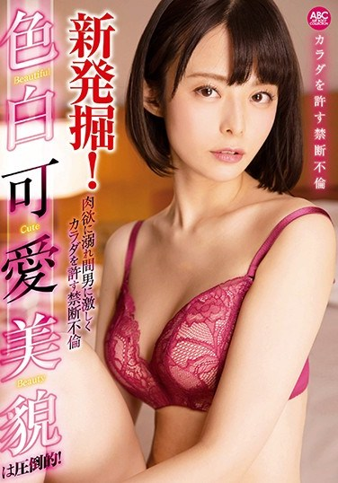 OKSN-329 New Discovery! Adorable Pale-Skinned Beauty Can't Resist Her Lust For Her Lover – Drowning In Forbidden, Adulterous Passions