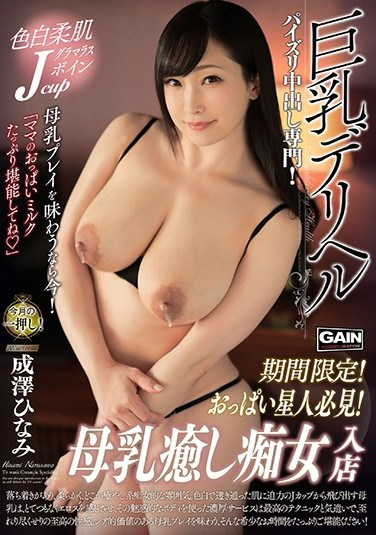 ONSG-034 Big Titted Prostitute – Hinami Naruse