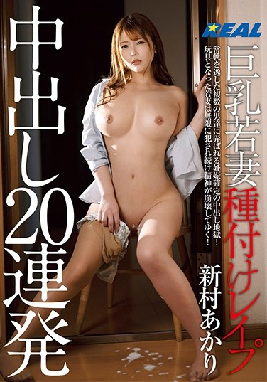 REAL-766 Young Wife With Big Tits Made To Breed With 20 Continuous Creampies Akari Niimura
