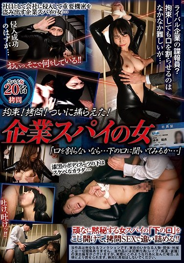 """REXD-358 Tied Up! Interrogated! And Locked Up! Professional Female Spy """"If The Lips On Her Face Won't Talk, Maybe We Should Try The Ones Below…"""""""