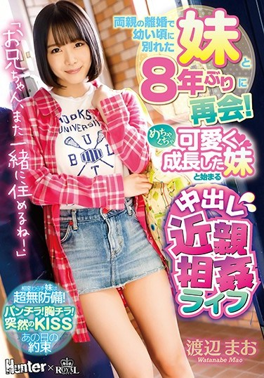 """ROYD-051 """"Come Live With Me Again!"""" Our Parents Split When We Were K*ds, But Now My Stepsister Wants To Move In With Me Again, Eight Years Later! She's Grown Into An Adorable Young Woman Who Wants My Creampie Every Single Day Mao Watanabe"""