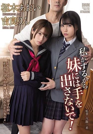 SHKD-940 Don't Touch My Step Sister, She's Mine! Rin Kira Aoi Kururugi