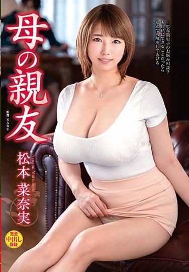 VEC-472 MILF Besties Nanami Matsumoto
