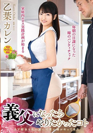 VENX-029 What I've Wanted To Do Since I Became A Father-In-Law – My Son's Bride Loves Porn – Karen Otoha