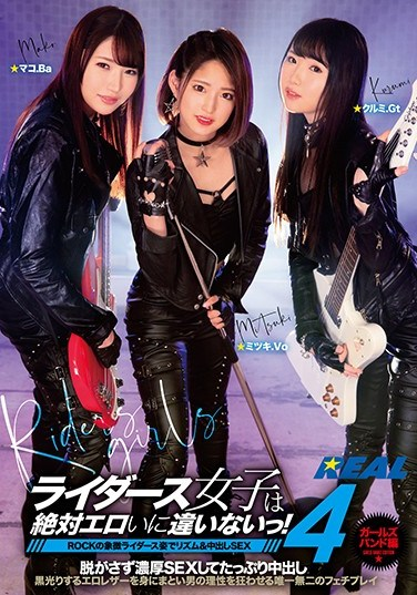 XRW-995 There's No Doubt, Rider Girls Are Absolutely Erotic! 4 Girls Band Edition These Girls Are Wearing The Unofficial Uniform Of Rock-N-Rollers — The Motorcycle Riders Outfit, And Having Rhythmic And Creampie Sex