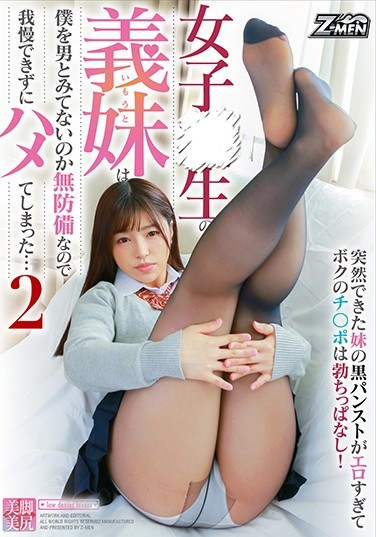ZMEN-083 My S********l Stepsister Doesn't Realize I'm Looking… I Can't Resist Her Exposed Flesh… 2